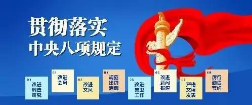 接受宴请收受礼品 北京曝光5起违反中央八项规定精神问题缩略图