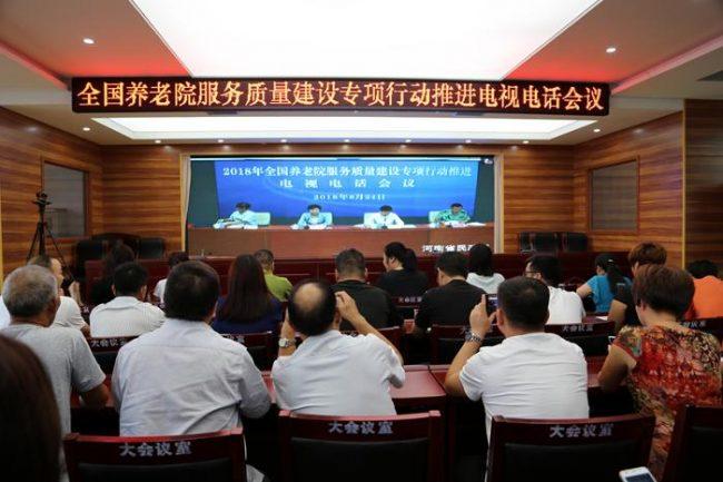 民政部召开养老服务体系建设推进电视电话会议缩略图