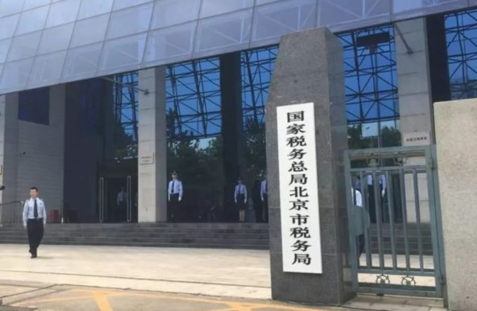 北京9成以上报税工作可上网办理,纳税缴费不再排队填表缩略图