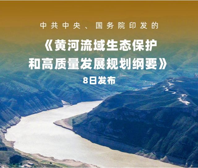 中共中央、国务院印发《黄河流域生态保护和高质量发展规划纲要》缩略图