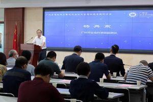 广州营商环境日暨优化法治化营商环境专题研讨会在广州市社会科学院成功举办缩略图