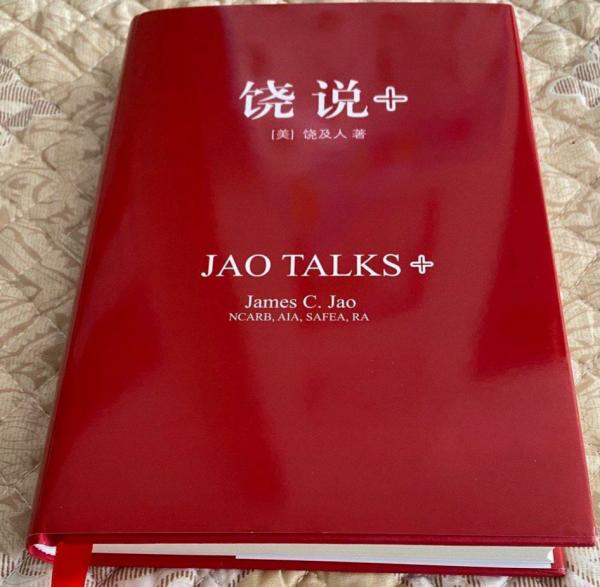 将先进的规划理念同中国传统建筑观相结合 饶及人新书《饶说》发布会在上海举行插图1