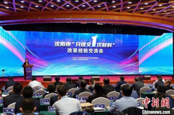 辽宁将营商环境作为基础性制度改革 沈阳全程网办事项达98.9%插图