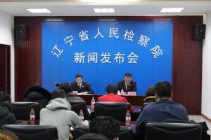 辽宁省检察院举办服务民企交流活动 帮助企业家提升风险防范意识缩略图