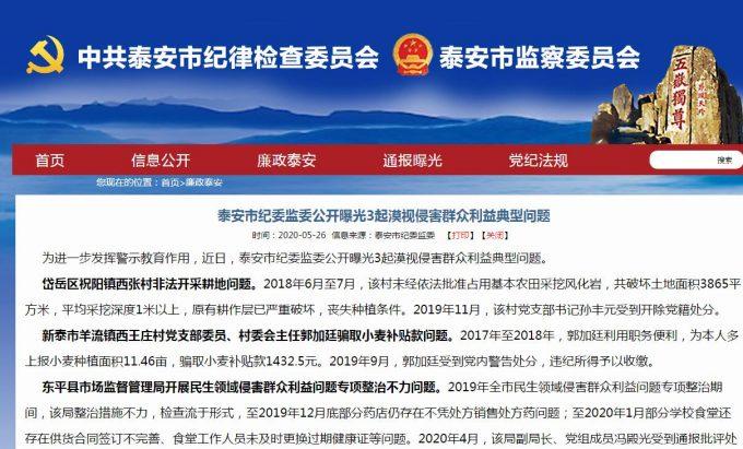 泰安市纪委公开曝光3起损害营商环境典型问题缩略图